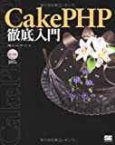 q? encoding=UTF8&ASIN=479811717X&Format= SL160 &ID=AsinImage&MarketPlace=JP&ServiceVersion=20070822&WS=1&tag=liaffiliate 22 - CakePHPの本・参考書の評判