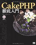 q? encoding=UTF8&ASIN=479811717X&Format= SL160 &ID=AsinImage&MarketPlace=JP&ServiceVersion=20070822&WS=1&tag=liaffiliate 22 - CakePHPの本・参考書の評判