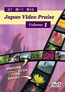 Japan Video Praise, Volume 1[DVD]