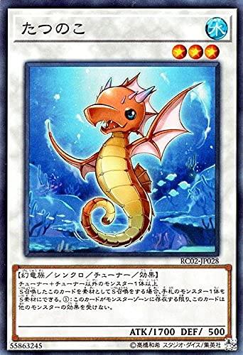 たつのこ スーパーレア 遊戯王 レアリティコレクション 20th rc02-jp028