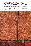 学歴と格差・不平等 増補版: 成熟する日本型学歴社会