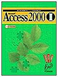 よくわかるトレーニングテキスト Microsoft Access2000〈2〉