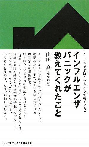 インフルエンザパニックが教えてくれたこと (ジャパンマシニスト育児新書)の詳細を見る