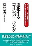 Shinka Suru Coin Parkings: User First de Jitsugen Suru Anshin Anzen Kaiteki na Chushajou...