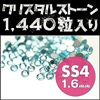 高品質クリスタルガラスラインストーン アクアマリン Aquamarine(SS4) 10Gross グロスパック 約1440粒