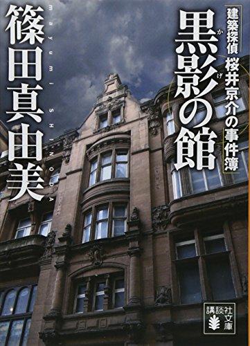 黒影の館 建築探偵桜井京介の事件簿 (講談社文庫)