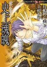 硝子心眼シリーズ 史上魂魄(いにしえのたましい) (ソノラマコミックス ほんとにあった怖い話コミックス 硝子心眼シリーズ)
