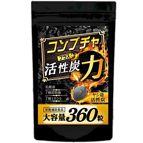 コンブチャ PLSU 活性炭の力(約6ヵ月分/360粒)チャコール サプリメント