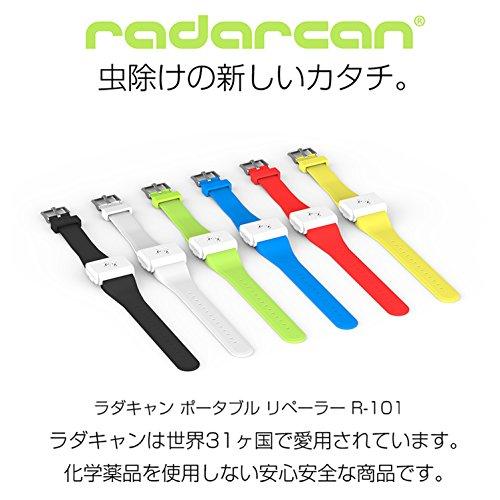 RADARCAN(ラダキャン)敏感肌用虫よけポータブルリペーラーR-101R-101-WHホワイトフリーサイズ