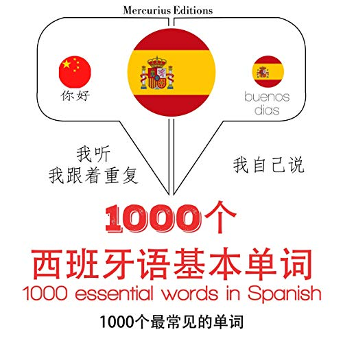 1000 essential words in Spanish cover art