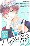 ハイスぺ男子 別フレ×デザートワンテーマコレクション vol.2 (別冊フレンドコミックス)