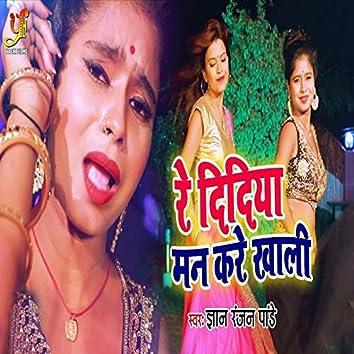 Re Didiya Man Kare Khali - Single