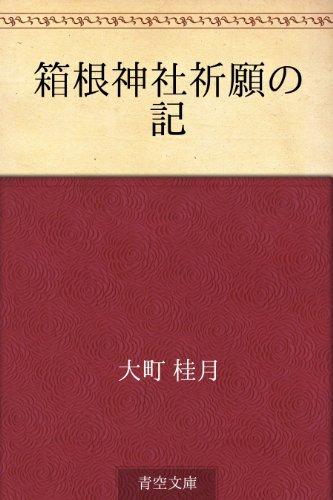 箱根神社祈願の記の詳細を見る