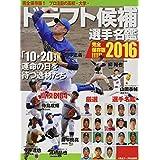 ドラフト候補名鑑 2016 秋嵐号 2016年 10/29 号 [雑誌]: 週刊ベースボール 増刊