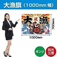 大漁旗 カニ(ポンジ) 1000mm幅 BC-48 (受注生産)