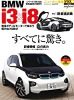 BMW i3 & i8 (CARTOP MOOK ニューカー速報プラス)