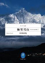 表紙: 梅里雪山 (ヤマケイ文庫) | 小林 尚礼