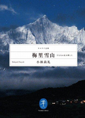 梅里雪山 (ヤマケイ文庫)
