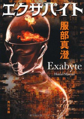 エクサバイト (角川文庫)の詳細を見る