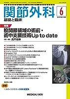 関節外科 -基礎と臨床 2020年6月号 特集:股関節領域の術前・術中支援技術 Up to date