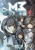 M3~ソノ黑キ鋼~ 2 (BLADEコミックス)