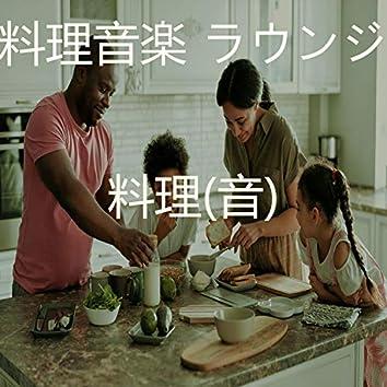 料理(音)