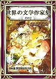 World Literature Collection Vol2 Writing in Kanji Katakana and Hiragana mixed By YellowBirdProject Kiiroitori Books (Japanese Edition)