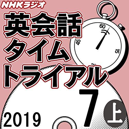 『NHK 英会話タイムトライアル 2019年7月号 上』のカバーアート