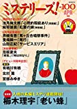 ミステリーズ! vol.100