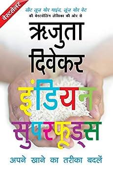 Indian Superfoods by [Diwekar, Rujuta]