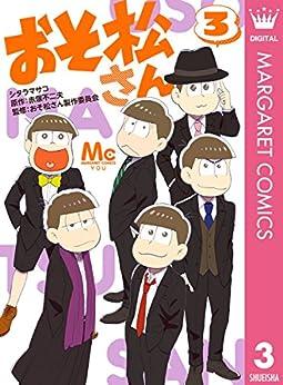 [シタラマサコ, 赤塚不二夫, おそ松さん製作委員会]のおそ松さん 3 (マーガレットコミックスDIGITAL)