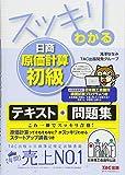 スッキリわかる 日商原価計算初級 (スッキリわかるシリーズ)