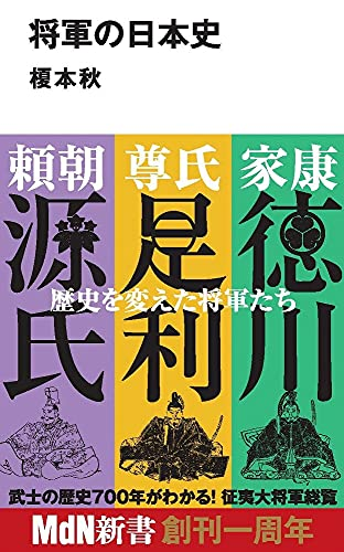 将軍の日本史 (MdN新書)