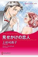 見せかけの恋人 (ハーレクインコミックス) Kindle版