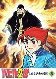 バビル2世 《オリジナル版》 コミック 全8巻セット