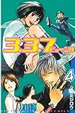 3.3.7ビョーシ!!(4) (週刊少年マガジンコミックス)