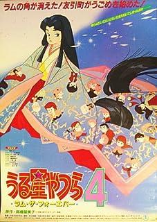 日本版劇場オリジナルポスター★『うる星やつら4 ラム・ザ・フォーエバー』かぐや姫バージョン