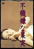 不機嫌な果実 DVD-BOX[DVD]