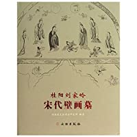 Guiyang Liu Jialing Song Dynasty tomb murals(Chinese Edition)
