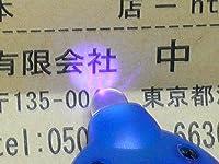 ☆直視厳禁☆ 紫外線(UV)LED キーホルダーライト (365nm)