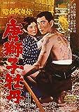 昭和残侠伝 唐獅子牡丹[DVD]