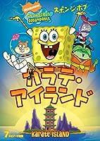スポンジ・ボブ カラテ・アイランド [DVD]