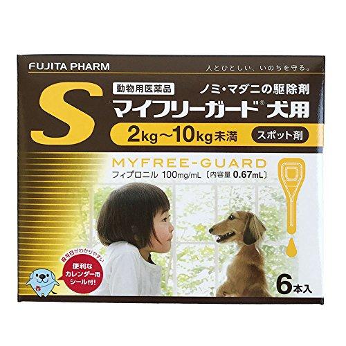マイフリーガード 犬用 S 2~10kg 6本【動物用医薬品】