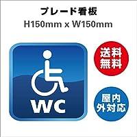 プレート看板 送料無料 標識スクエア 多機能トイレ 身障者用設備 お手洗いtoilet トイレ 安全用品 屋内屋外 H150xW150mm (裏面テープ加工なし)