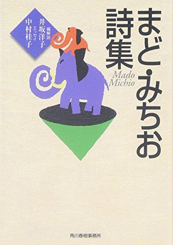 まど・みちお詩集 (ハルキ文庫)