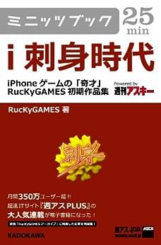 [RucKyGAMES]のi刺身時代 ―iPhoneゲームの「奇才」 RucKyGAMES初期作品集 (カドカワ・ミニッツブック)