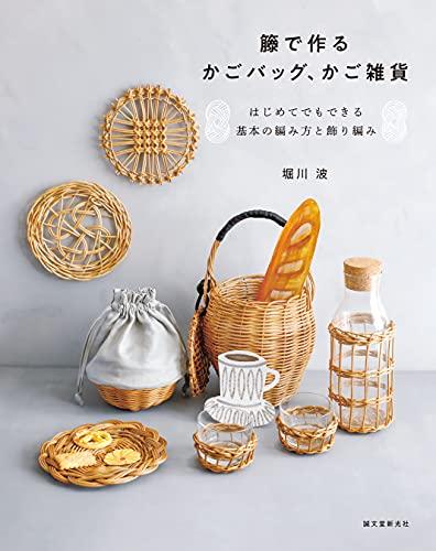 籐で作るかごバッグ、かご雑貨:はじめてでもできる基本の編み方と飾り編み