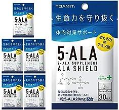 ALA SHIELD 5-ALA サプリメント アラシールド 5袋 30粒入X5 5か月分 日本製