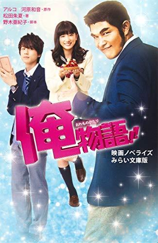 俺物語!! 映画ノベライズ みらい文庫版 (集英社みらい文庫)