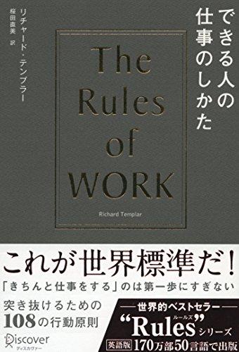 できる人の仕事のしかた (リチャード・テンプラーのRulesシリーズ)